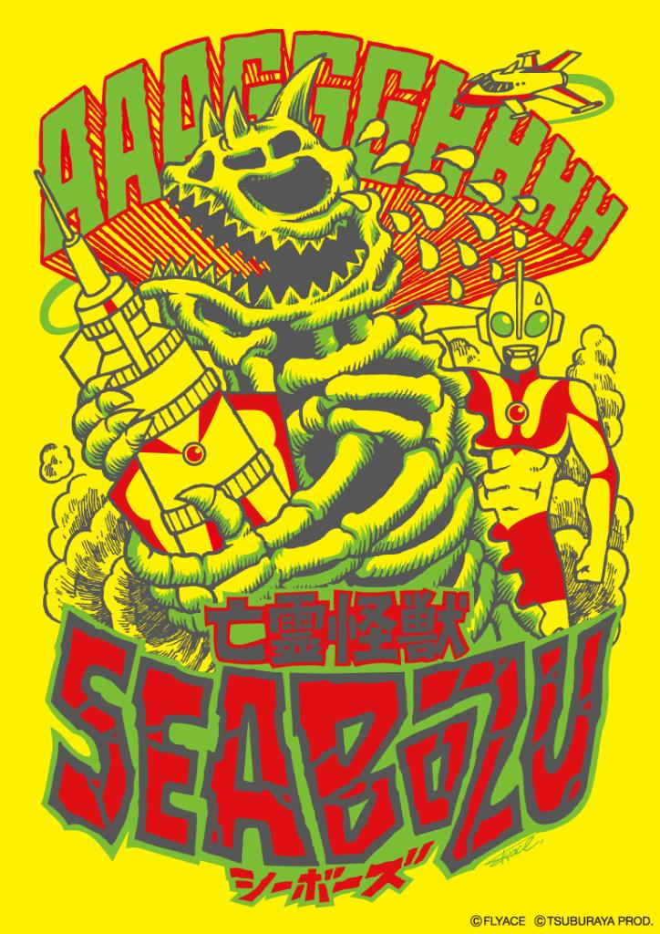 ultraman_seabozu1-724x1024